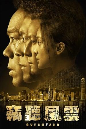 Overheard 3 (2014)
