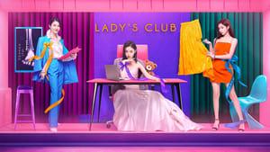 姐妹俱乐部