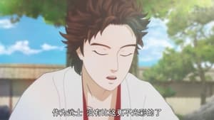 Nobunaga Concerto: Season 1 Episode 3