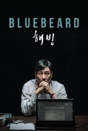 Bluebeard (2017)
