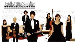 Nodame Cantabile (2006)