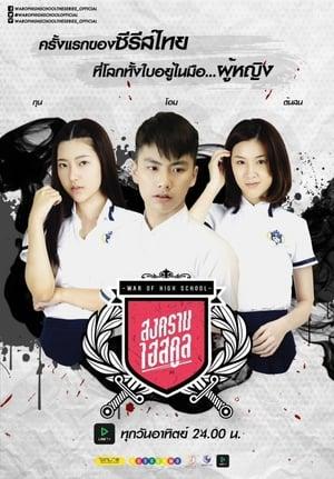 War of High School: The Series