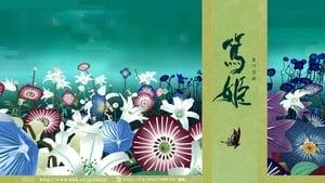 مشاهدة مسلسل Atsuhime مترجم أون لاين بجودة عالية