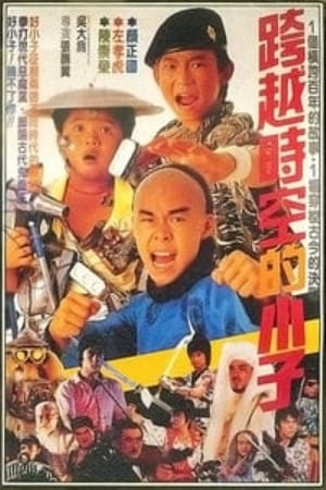 The Kung Fu Kids IV