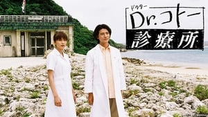 Japanese series from 2003-2006: Dr. Coto's Clinic
