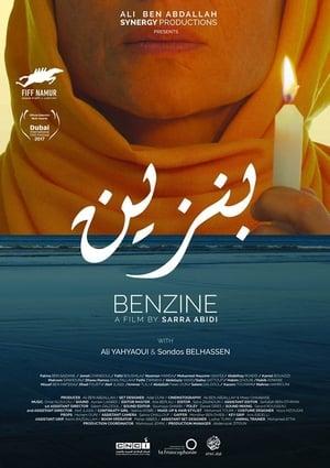 بنزين-Fatima Ben Saïdane
