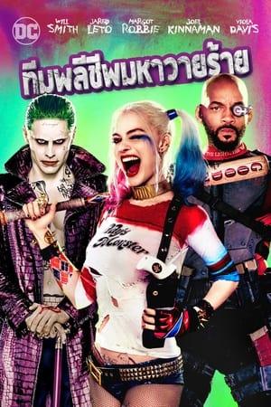 poster Suicide Squad