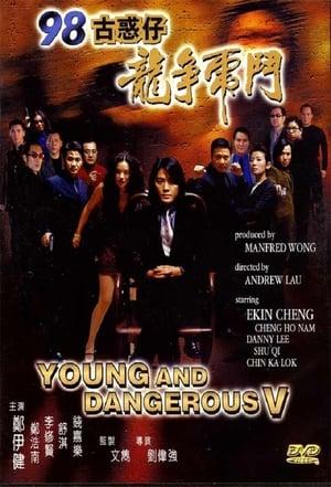 Capa do filme 98古惑仔之龍爭虎鬥