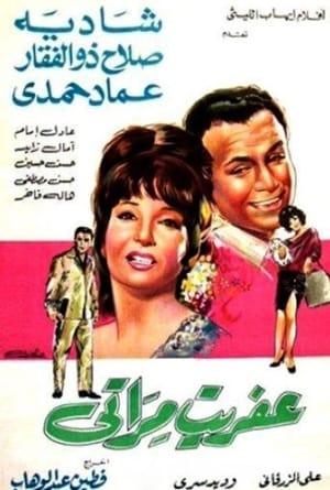 My Wife's Goblin (1969)