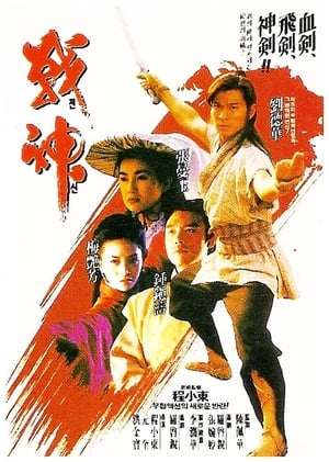 Moon Warriors (1992)