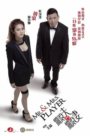 Mr. & Mrs. Player (2013)