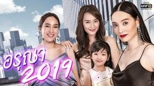 อรุณา 2019 ตอนที่ 1-6 พากย์ไทย [จบ] HD 1080p