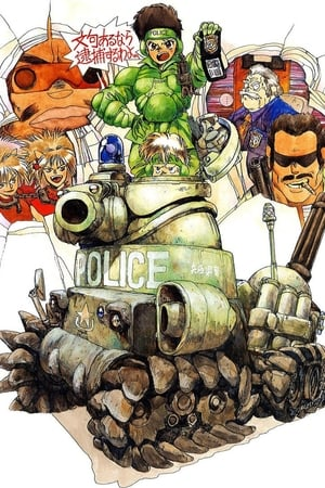 Image Dominion Tank Police