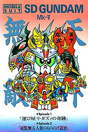 Mobile Suit SD Gundam Mk V