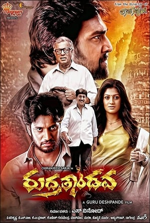 Rudra Tandava (2017) in Hindi