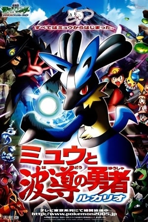 Poster Pokémon: Lucario and the Mystery of Mew (2005)