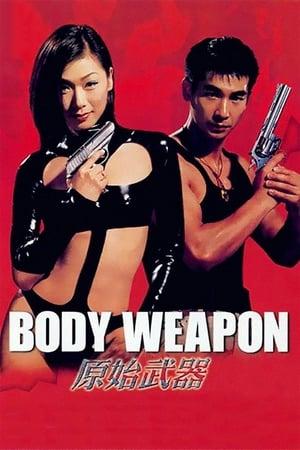 原始武器 Body Weapon
