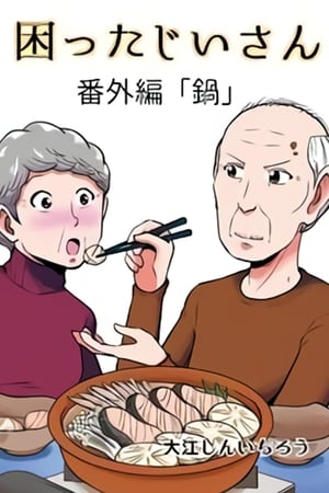 Komatta Jii-San Episódio 08