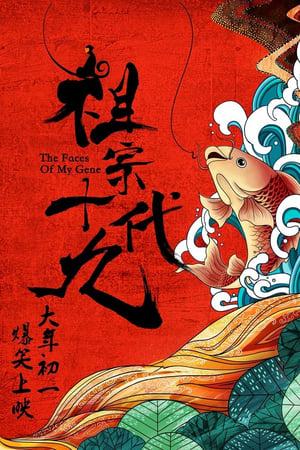 Zu zong shi jiu dai