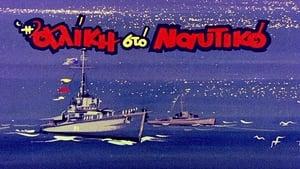 Η Αλίκη στο Ναυτικό – Alice in the Navy