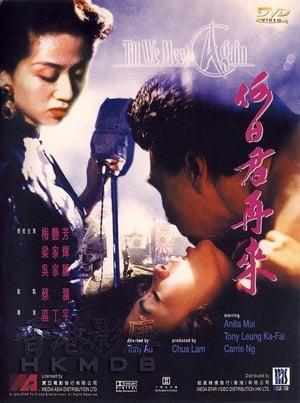 Au Revoir, Mon Amour (1991)