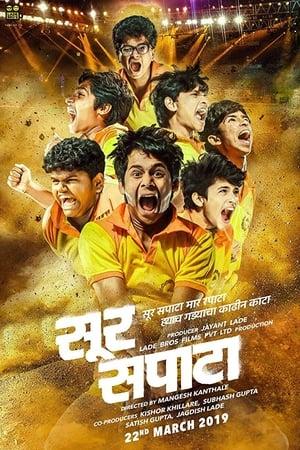 Sur Sapata (2019) Marathi