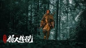 Legend of Hunter (2021)