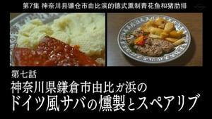Solitary Gourmet: 8×7