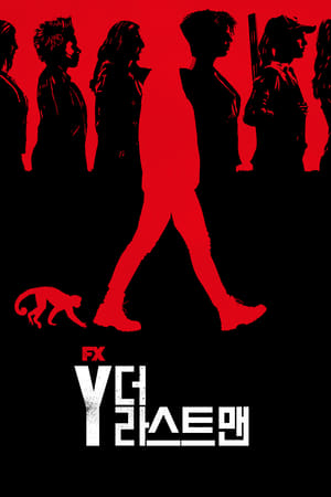 poster Y: The Last Man