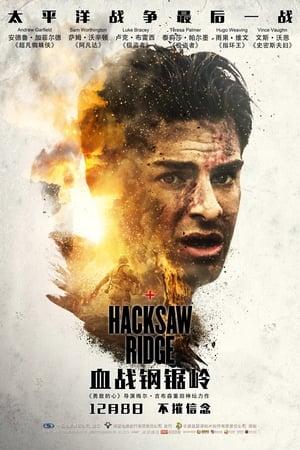poster Hacksaw Ridge