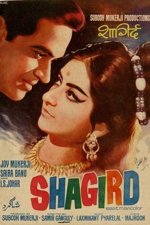 Shagird (1967) imdb.