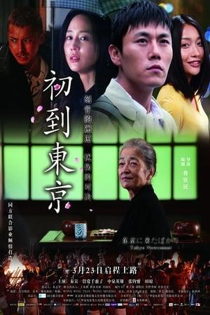 Tokyo Newcomer (2013)