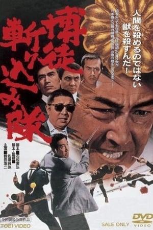 The Gambler's Counterattack (1971)
