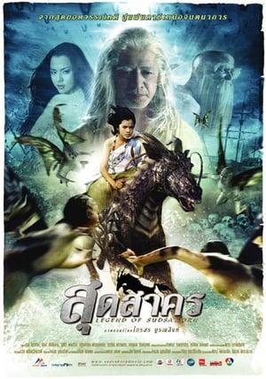 Legend of Sudsakorn (2006)