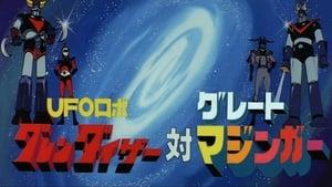 cattura di UFO Robot Goldrake contro il Grande Mazinga
