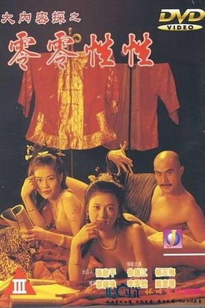 Yu Pui Tsuen III