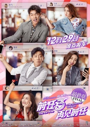 The Ex-File 3: Return of the Exes (2018)