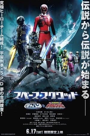 Uchû Keiji Gyaban VS Tokusô Sentai Dekarenjâ
