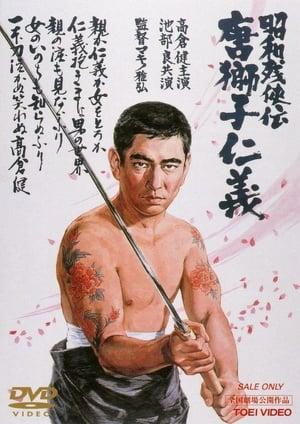 Brutal Tales of Chivalry 5: Man With The Karajishi Tattoo (1969)