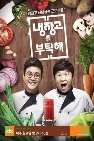 Please Take Care of My Refrigerator Episode 185
