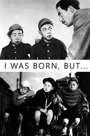I Was Born, But… (1932)