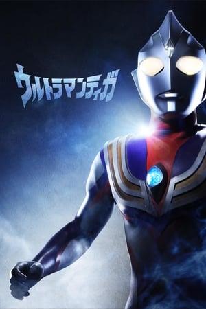 VER Ultraman Tiga (1996) Online Gratis HD