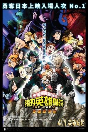 poster My Hero Academia: Heroes Rising