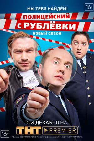 Watch Policeman from Rublyovka online