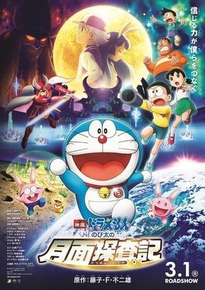 Poster Doraemon: Nobita's Chronicle of the Moon Exploration (2019)
