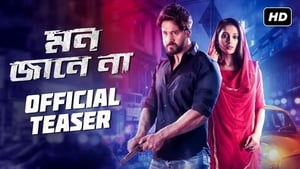 Mon Jane Na 2019 Bengali Full Movies HD Download 720p WEB-DL 800MB
