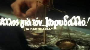 Ta vaporakia – Άλλος για τον Κορυδαλλό – Allos gia ton… Korydallo!