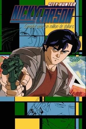 Nicky Larson, City Hunter : Complot pour un million de dollars (1990)