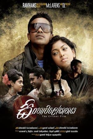 Sinhawalokanaya - සිංහාවලෝකනය