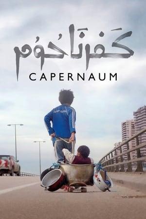 კაპერნაუმი Capernaum